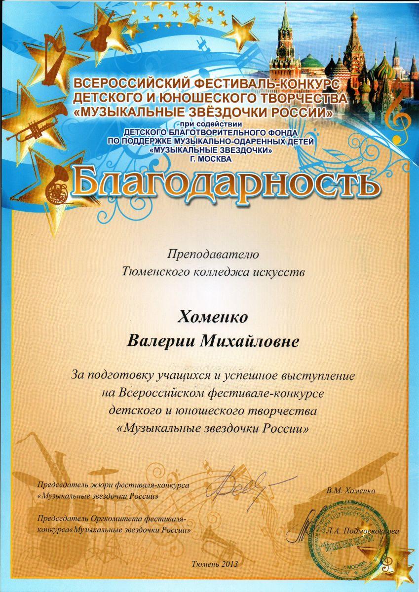 Звездочки россии конкурс