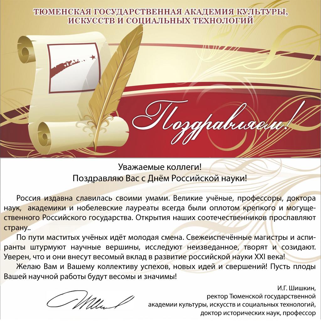 Поздравления на День российского кино 2018 в прозе - Поздравок 13