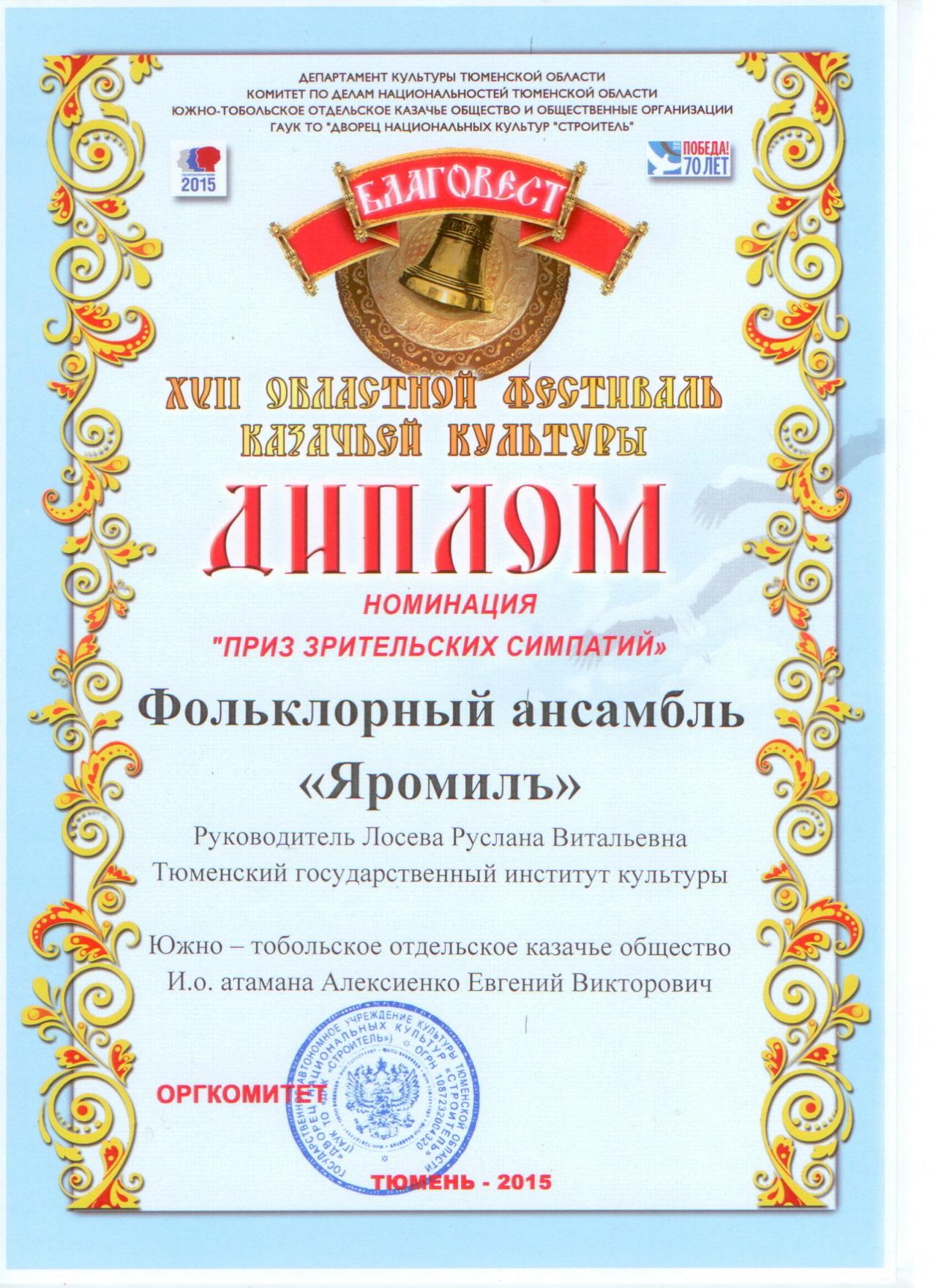 Заслуги ЯромилЪ  Диплом за участие в xvii областном фестивале казачьей культуры