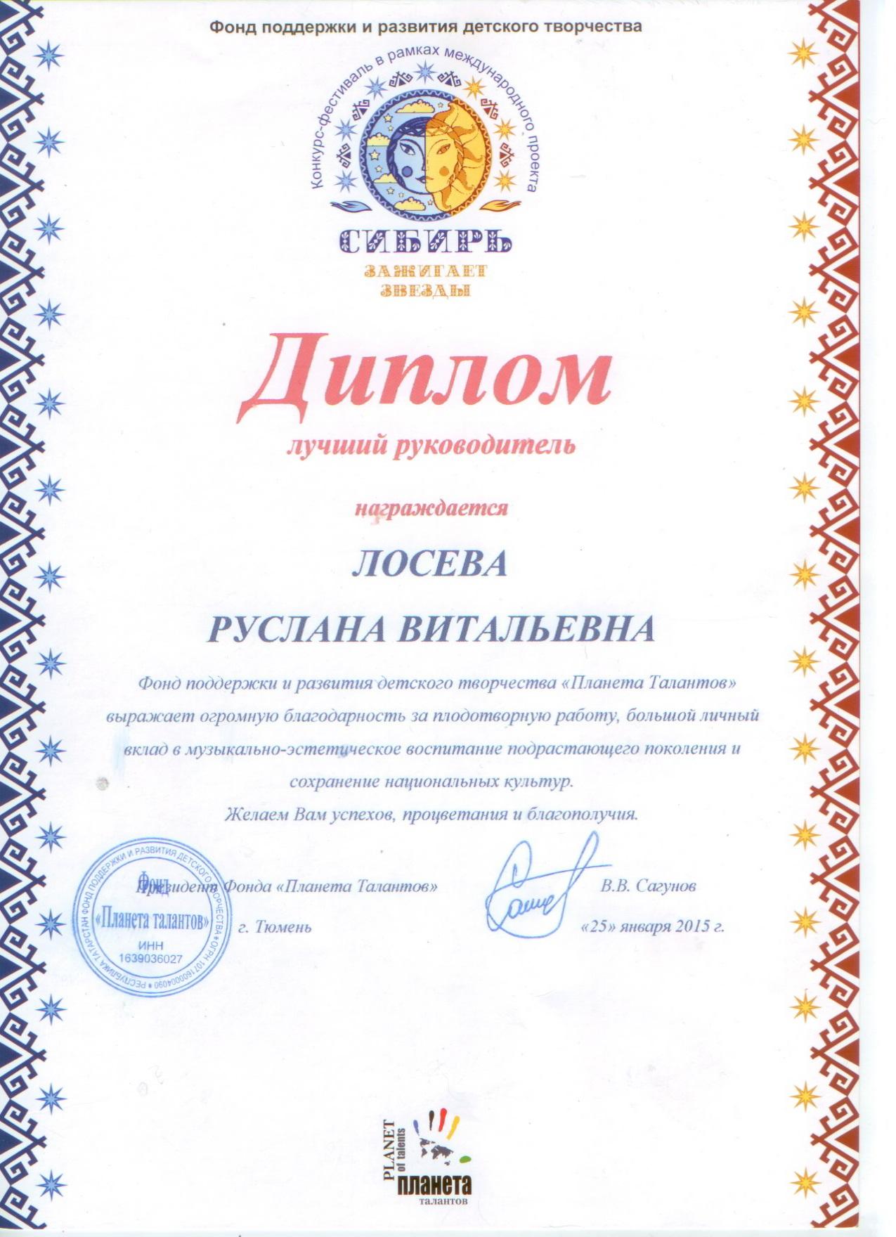 Заслуги ЯромилЪ  Диплом международного фестиваля искусств культуры и творчества Пассионарии культуры